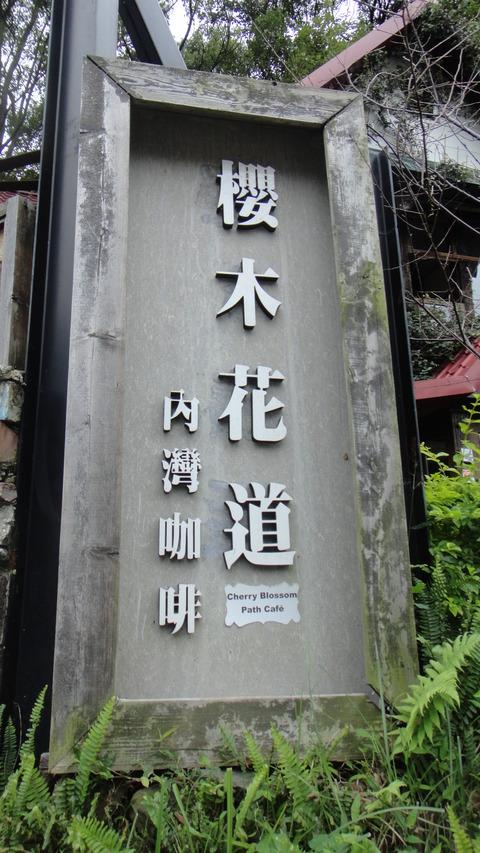 桜木花道2