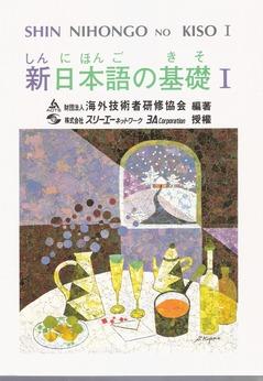 新日本語の基礎