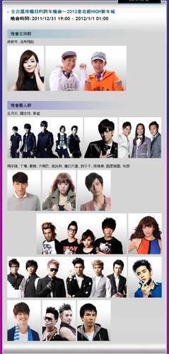 台北コンサート
