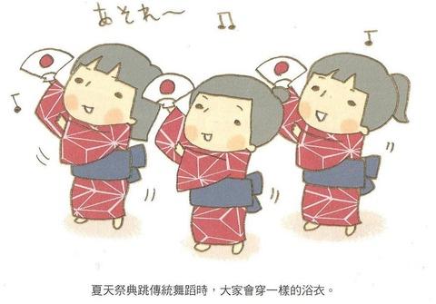接接在日本1