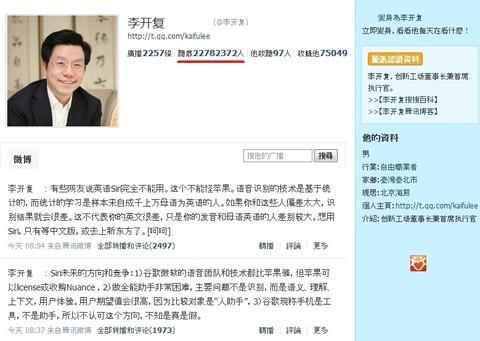 李開復騰訊微博
