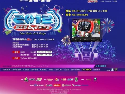 台北コンサート1