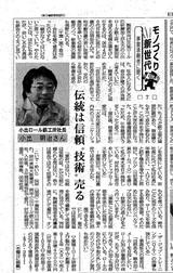 日刊工業新聞 H19.6.7