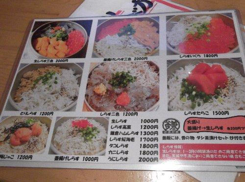 しらす_鎌倉釜飯3