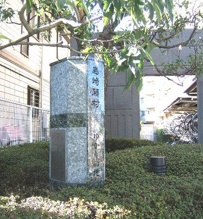 島崎 藤村 佐久間 旅館