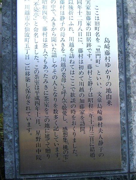 島崎 藤村 女性