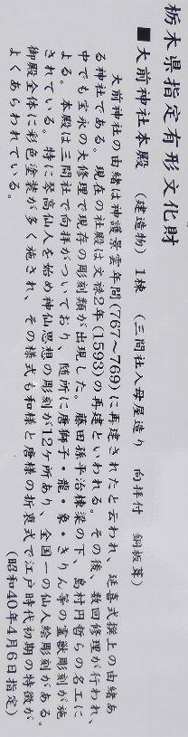 大前神社5