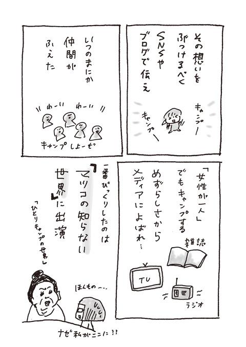 コミック62_出力_003