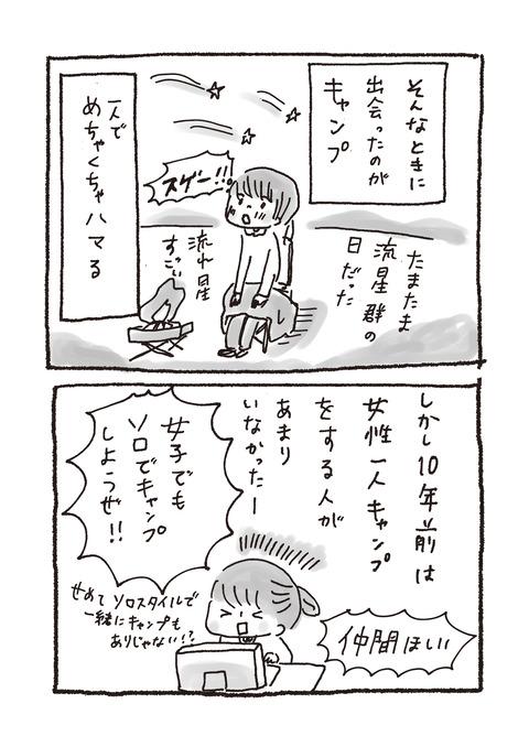コミック62_出力_002