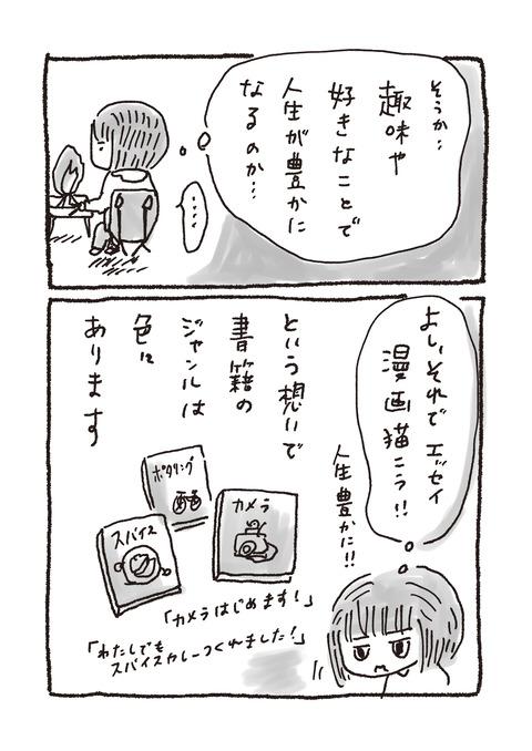 コミック62_出力_005