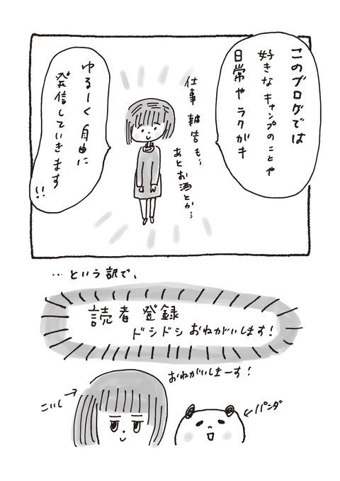 コミック62_出力_006