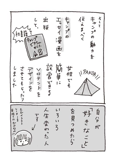 コミック62_出力_004