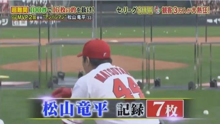 20181201炎の体育会TV109