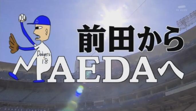 20170122アメトーーク絵心ない芸人マエケン573