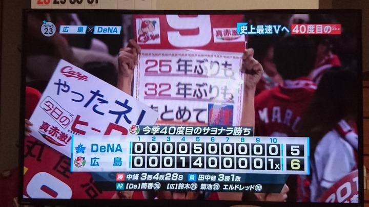 20160901TBS広島40度目のサヨナラ勝ち1