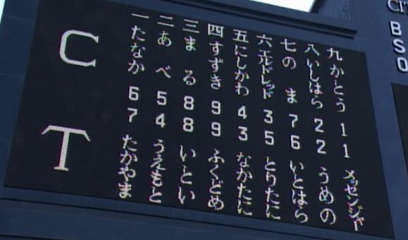 20170505阪神戦6