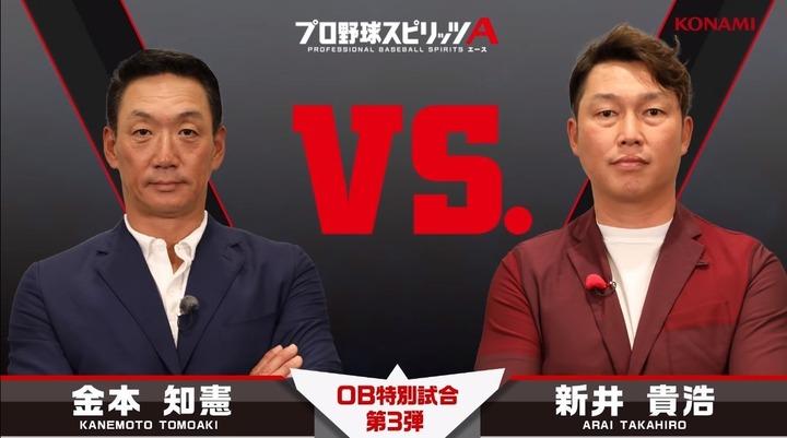 2019プロ野球スピリッツA新井&金本2