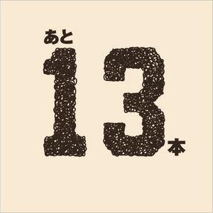 新井Tシャツ2000本安打カウントダウン41