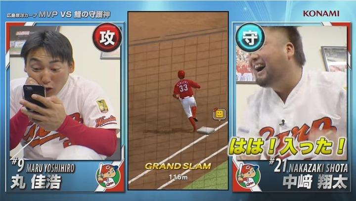 プロ野球スピリッツA丸中崎71