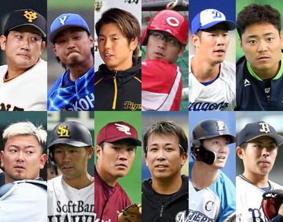 12球団選手1
