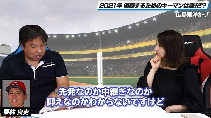 里崎キーマン2021広輔栗林5