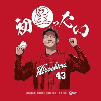 2020島内颯太郎プロ初勝利Tシャツ2