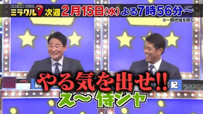 20170208ミラクル9前田&稲葉291