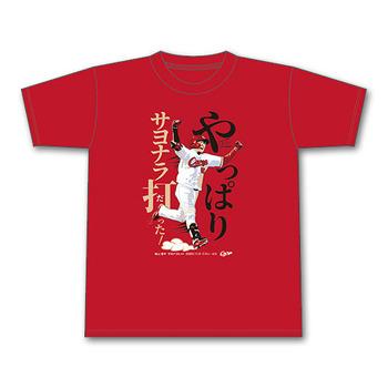 2020松山竜平サヨナラヒットTシャツ1