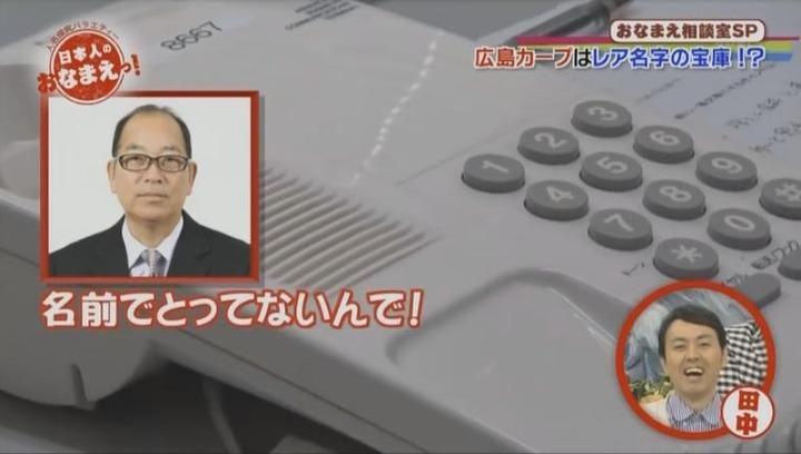 20180201NHK日本人のおなまえっ!49