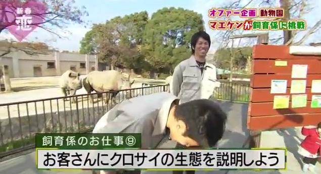 恋すぽ新春SP菊池久本マエケン114