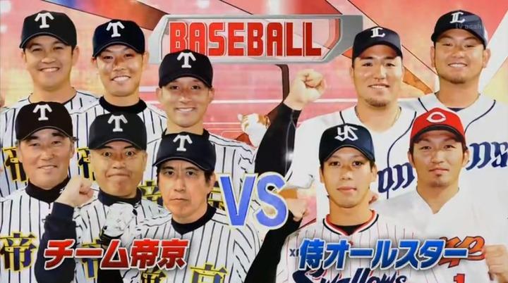 20200102リアル野球BAN001