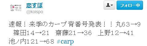 20131101Twitter恋スポ