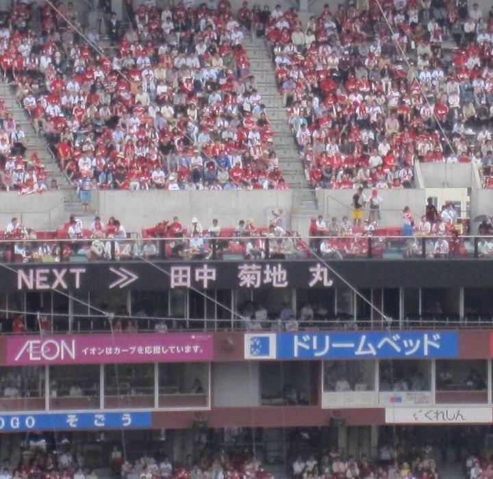 マツダスタジアム表示が菊地2