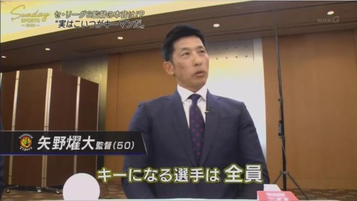 20190324セリーグ6監督本音!座談会99