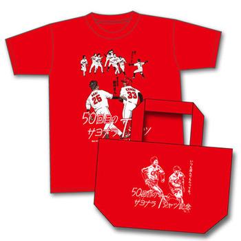 菊池サヨナラヒットTシャツ&ミニトートバッグセット1