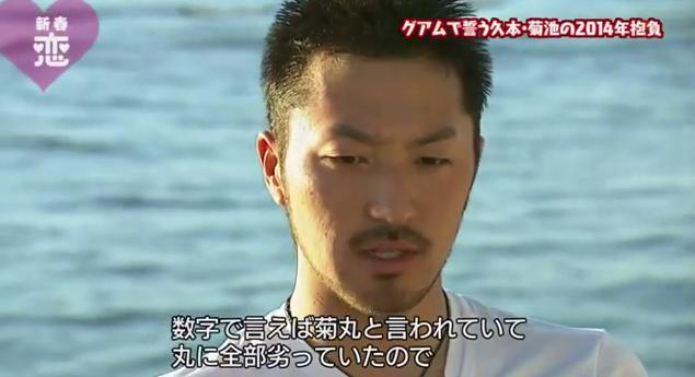 恋すぽ新春SP菊池久本マエケン109