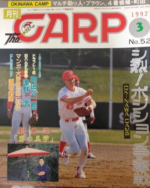 月刊CARP1992_06