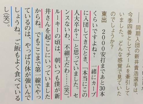 東出新井12