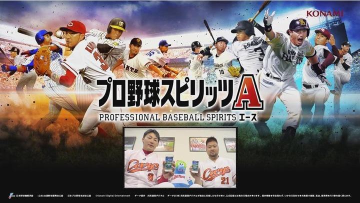 プロ野球スピリッツA丸中崎103