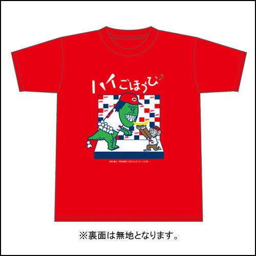 ごほうびTシャツ1