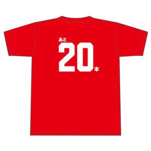 新井Tシャツ2000本安打カウントダウン18