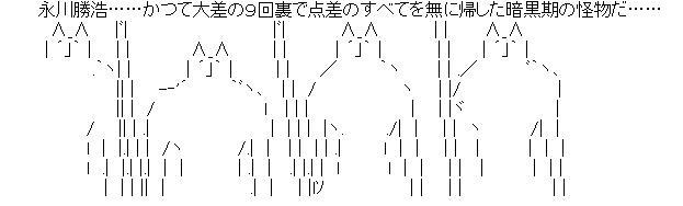 永川暗黒AA