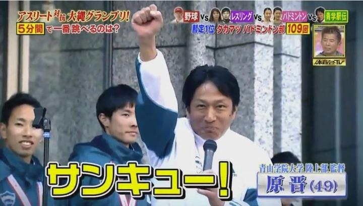 20170121炎の体育会TVカープ大縄跳び参戦179