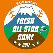 フレッシュオールスター2017の推薦選手を発表!カープからは加藤、高橋樹、辻、中村祐、坂倉、桒原、バティスタ、メヒア