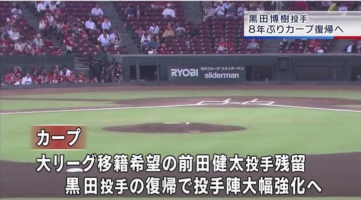黒田復帰26