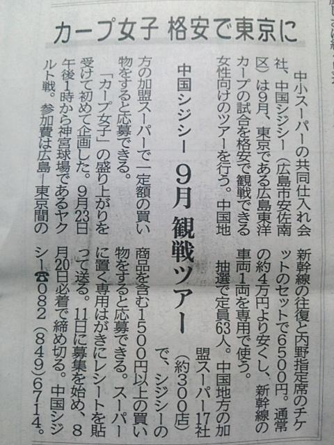 カープ女子関東ツアー