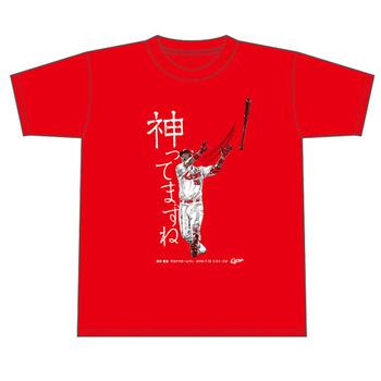 新井サヨナラホームランTシャツ1