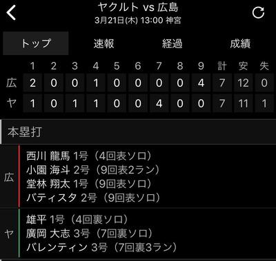 20190321OP戦ヤク戦4