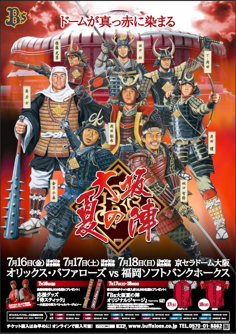 オリ球団ポスター2011大阪夏の陣