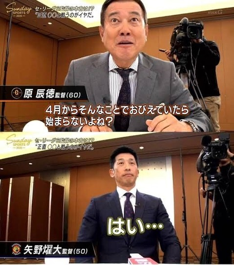 2020セリーグ監督座談会4